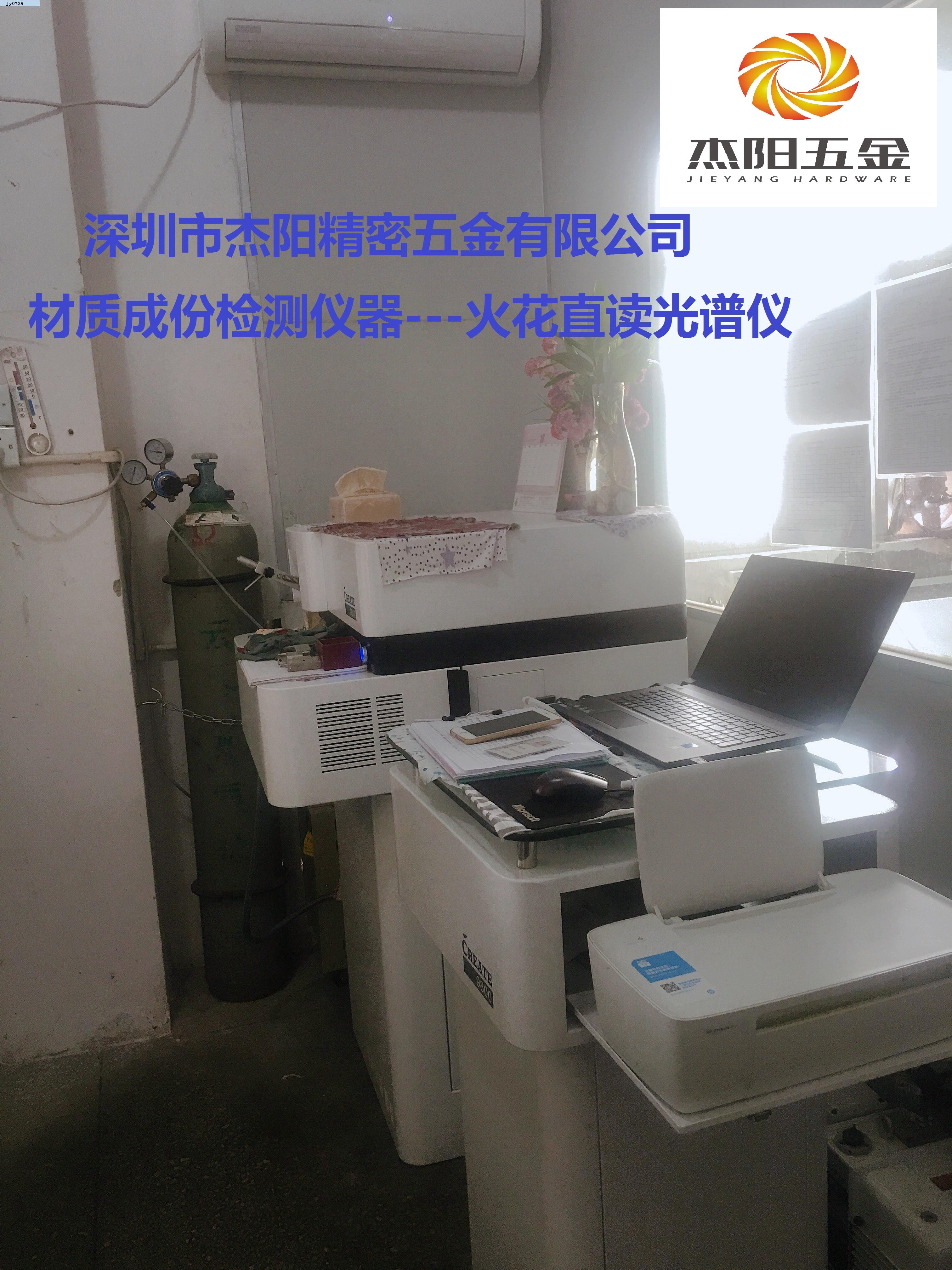 材质成份检测仪--火花直读光谱仪